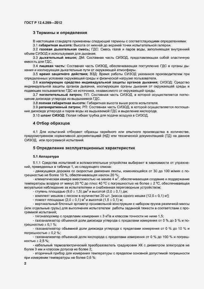 ГОСТ Р 12 4 269-2 12 | НАЦИОНАЛЬНЫЕ СТАНДАРТЫ