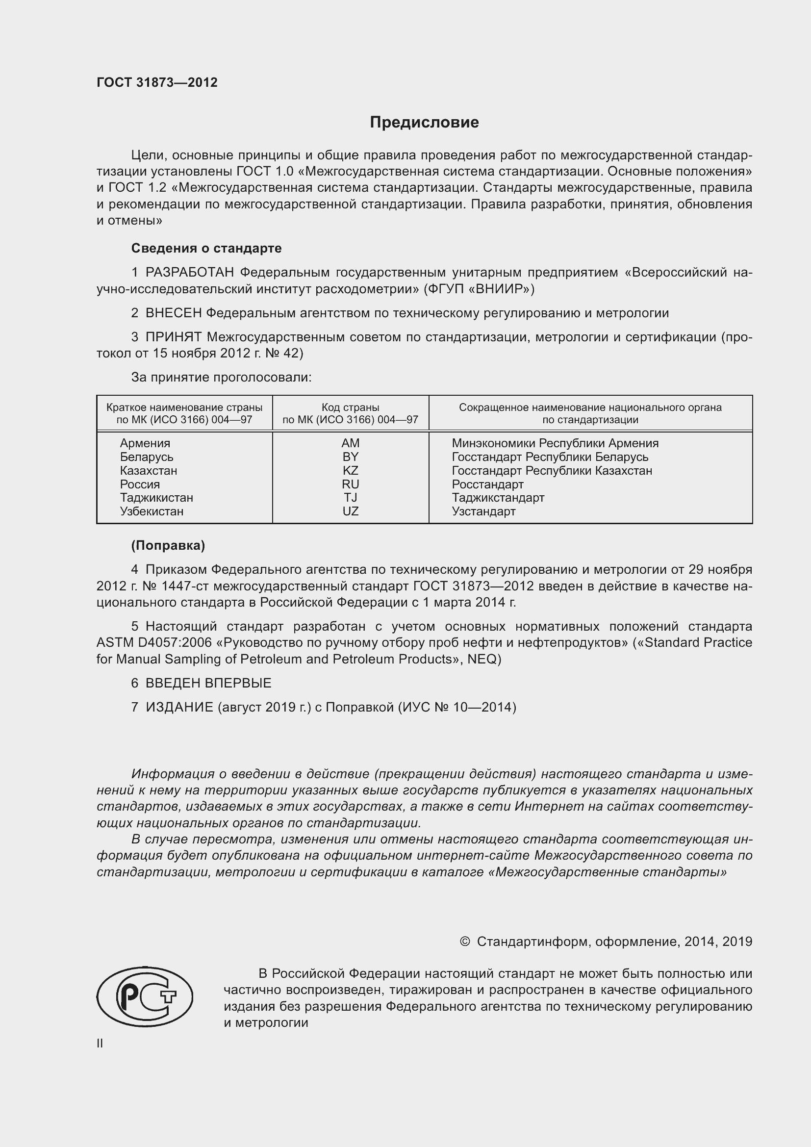 Инструкция Отбор Проб Нефти