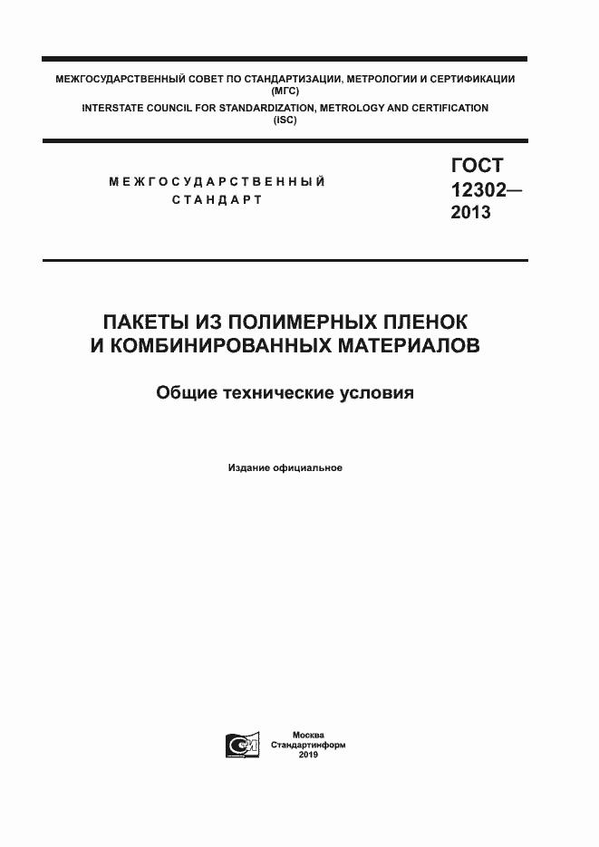 гост 12302 2017 скачать pdf