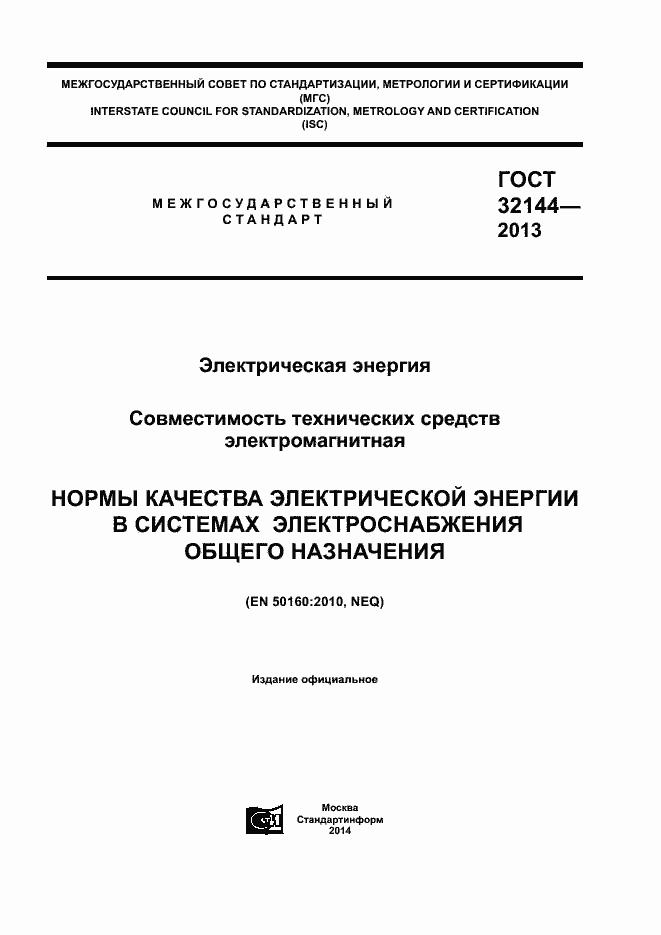 Гост 32144 2017 скачать pdf