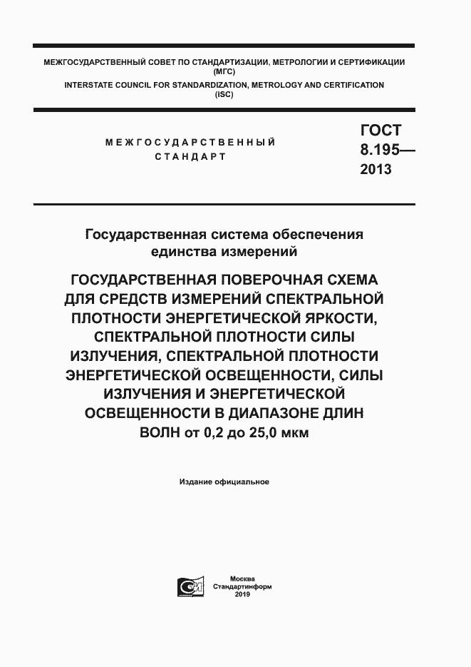 ГОСТ 8.195-2013. Страница 1