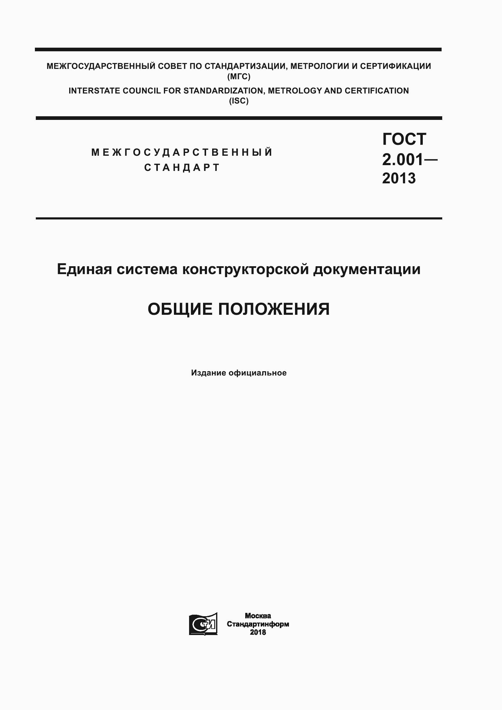 Гост 2.001 2013 ескд общие положения