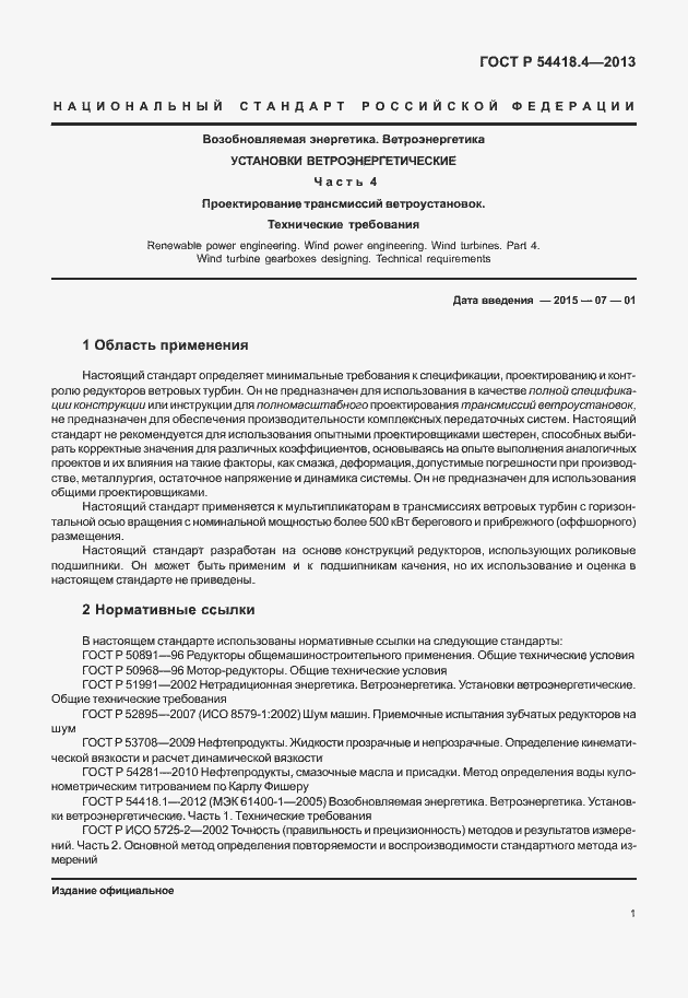 Тема 1 Основные положения по эксплуатации вооружения и