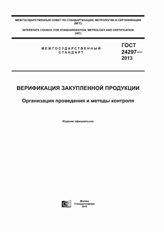 Скачать гост 24297 2018 pdf