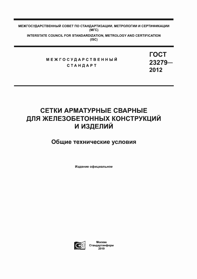 ГОСТ 23279-2012. Страница 1