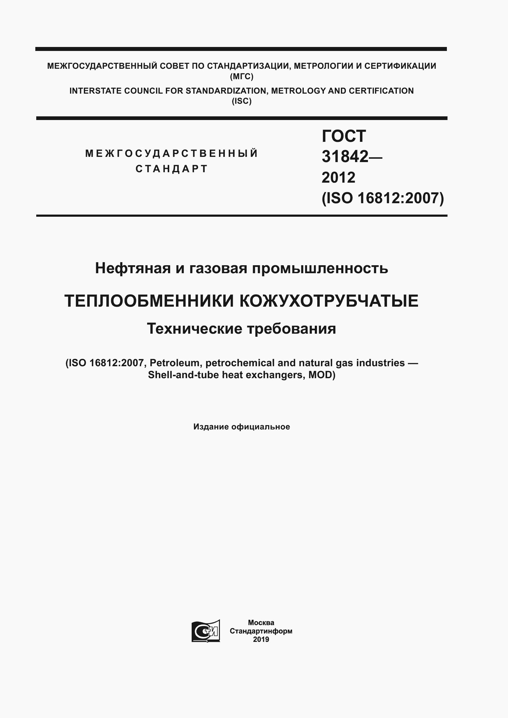 Технические требования теплообменников Кожухотрубный конденсатор ONDA CT 63 Дзержинск
