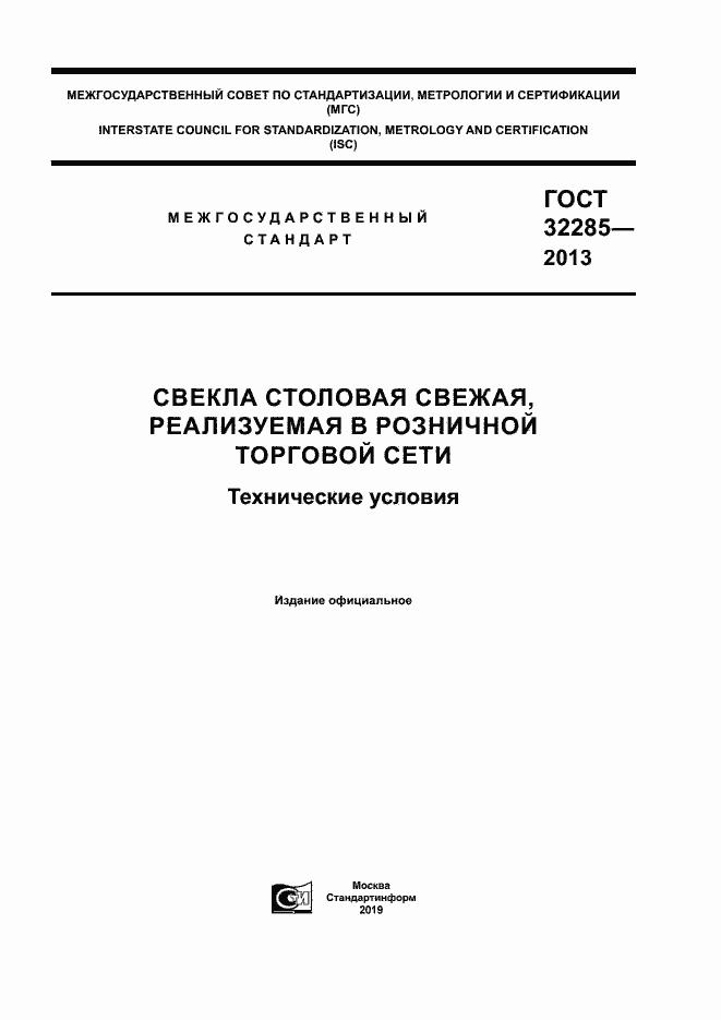 гост 32285-2013 статус на 2016 год