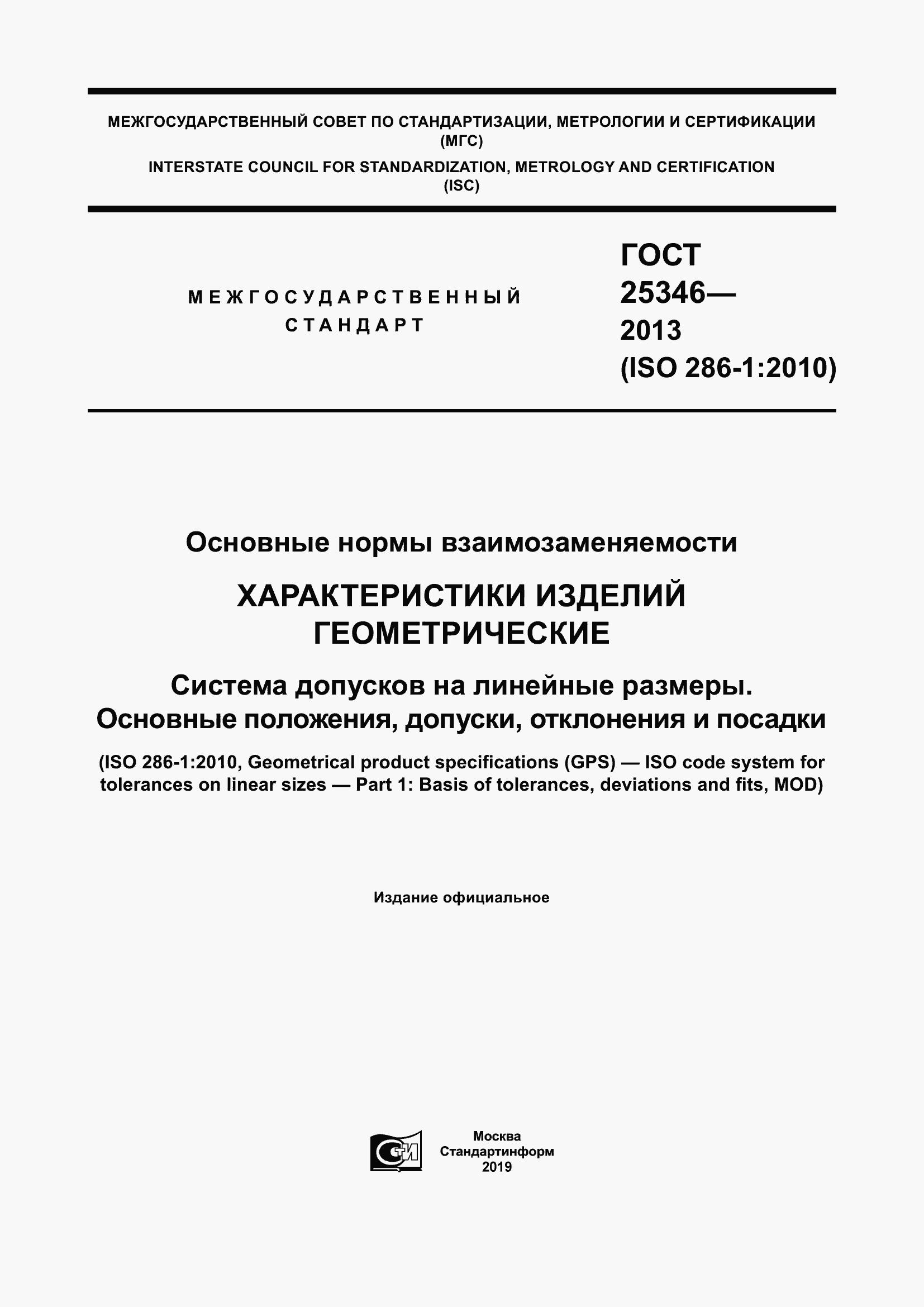 Гост 25346 2017 pdf скачать бесплатно