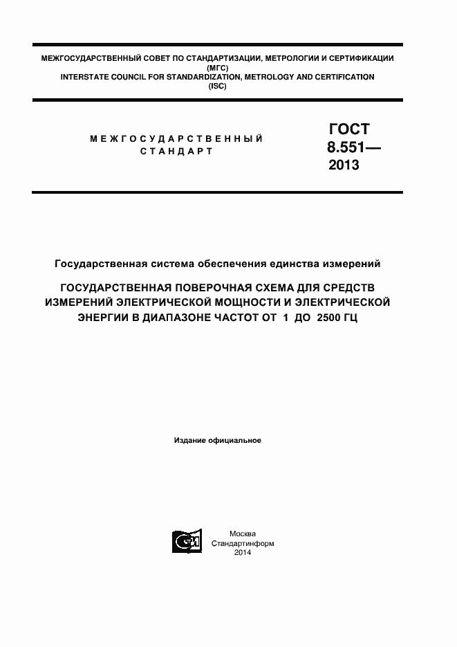 ГОСТ 8.551-2013. Страница 1