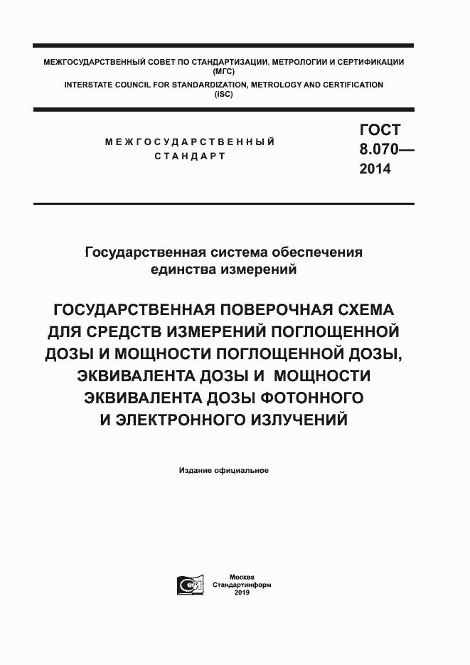 ГОСТ 8.070-2014. Страница 1