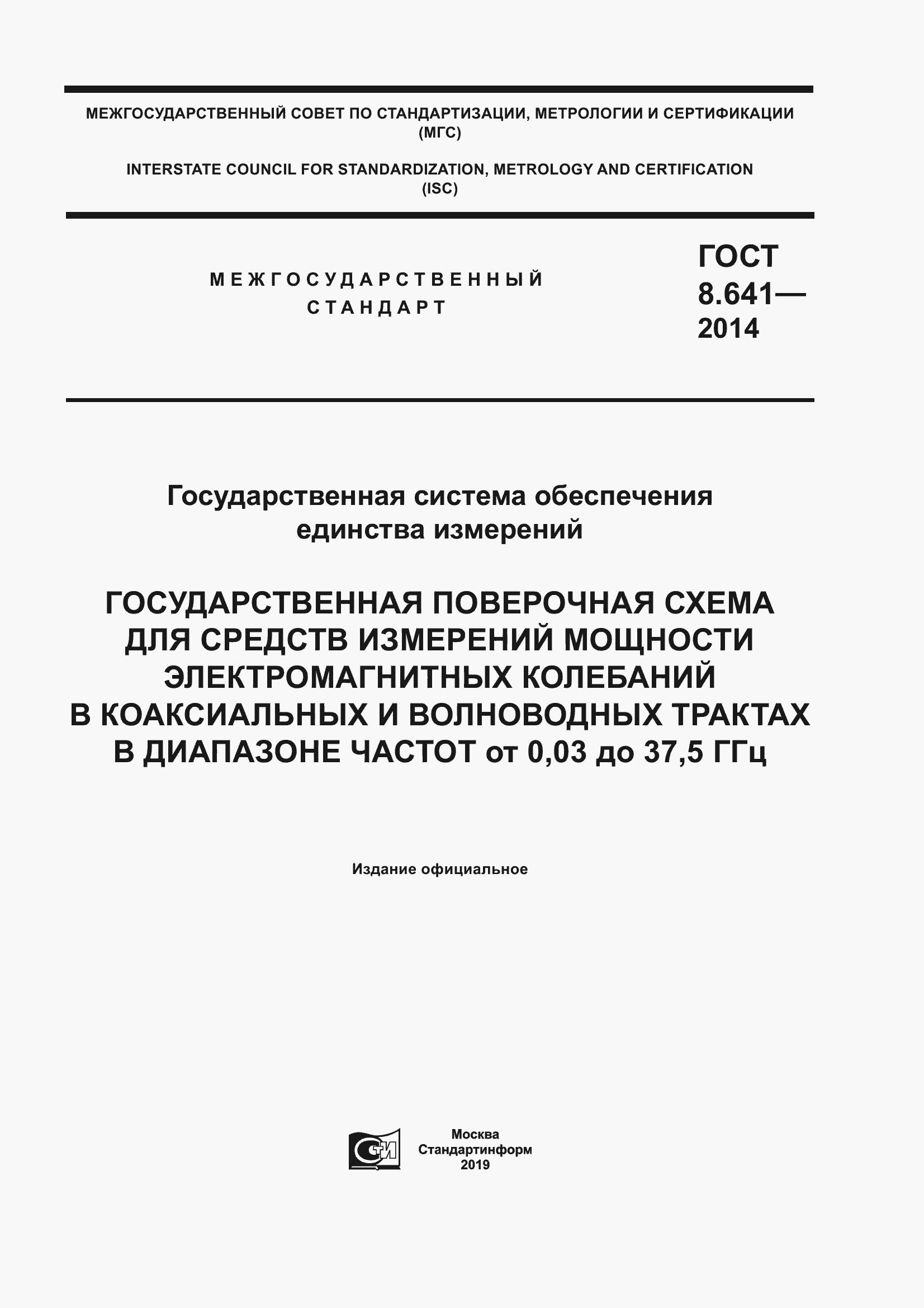 ГОСТ 8.641-2014. Страница 1