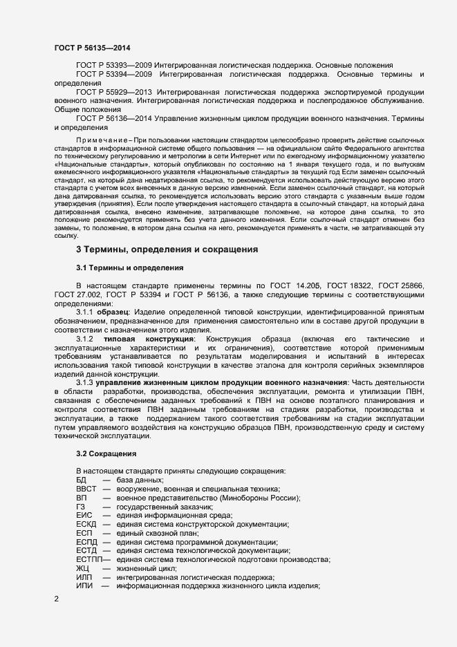 Создать чертёж передвижного торгового прилавка( Формат