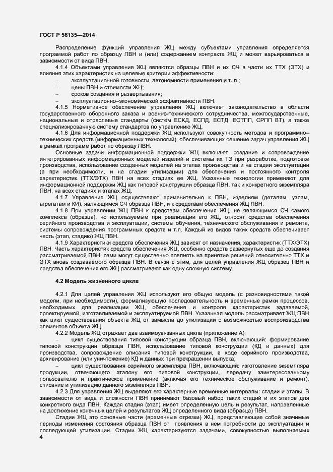 СНиП 12-01-2004 Организация строительства