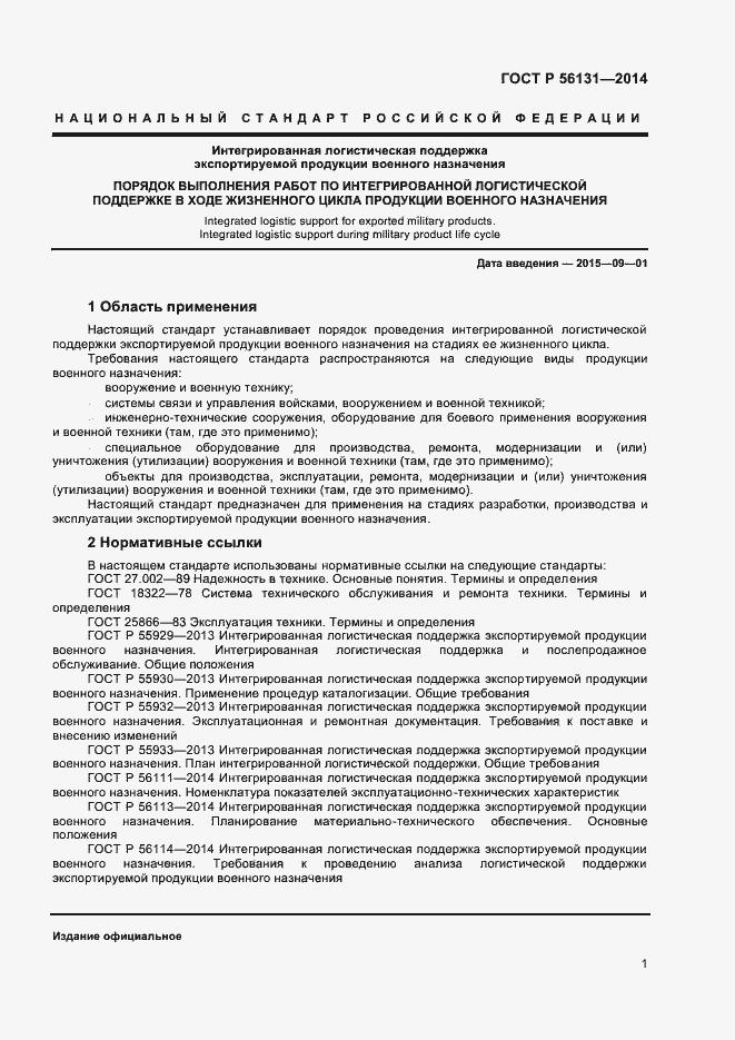 Пособие к СНиП 20301-84 и СНиП 20201-83 по