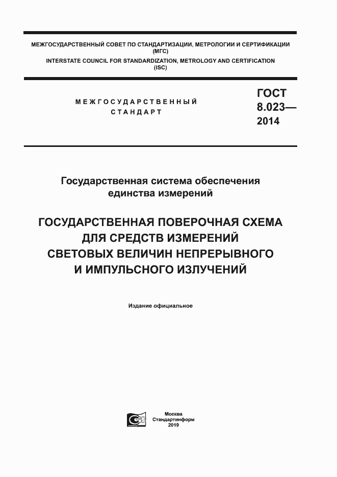 ГОСТ 8.023-2014. Страница 1