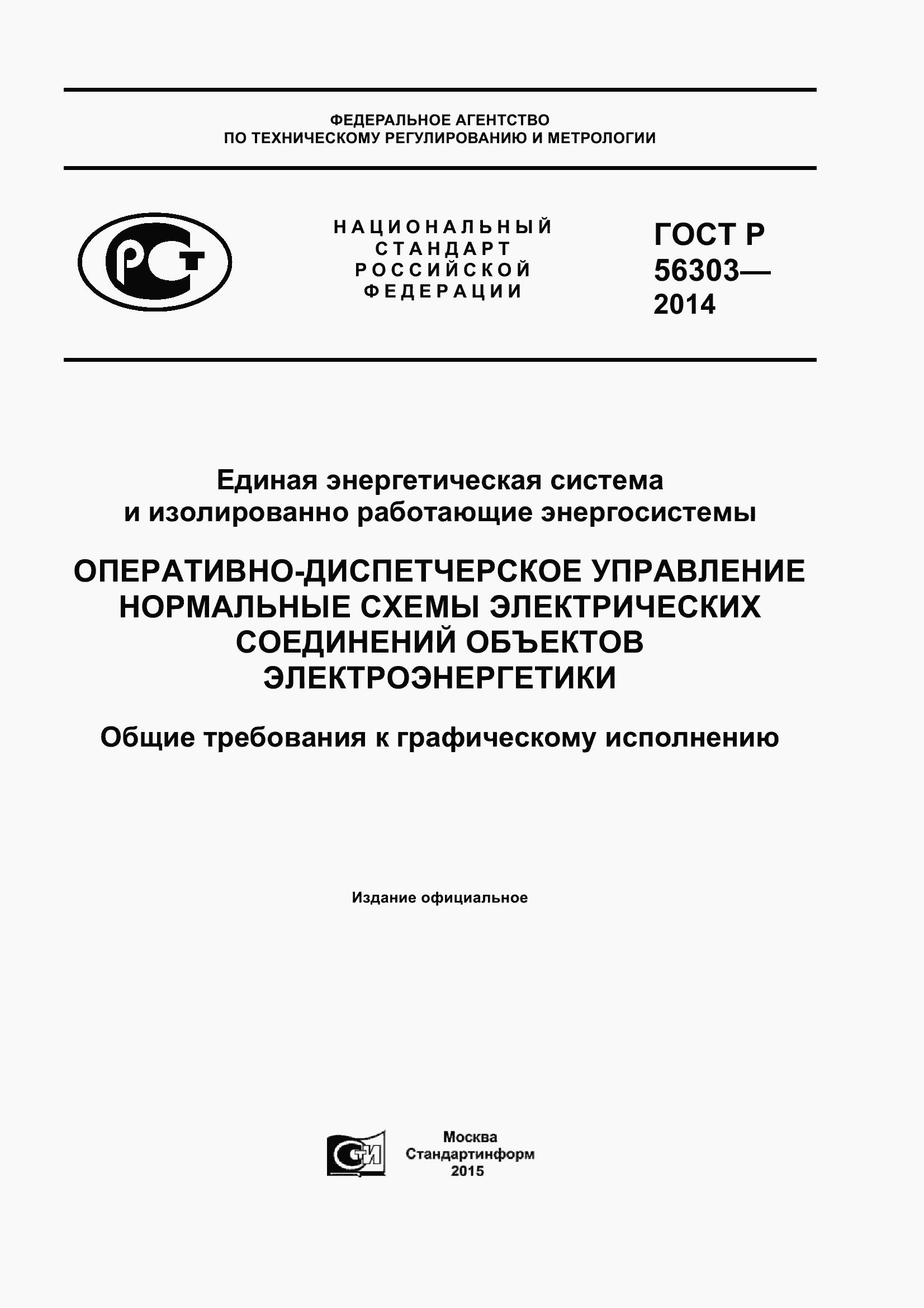 ГОСТ Р 56303-2014. Страница 1