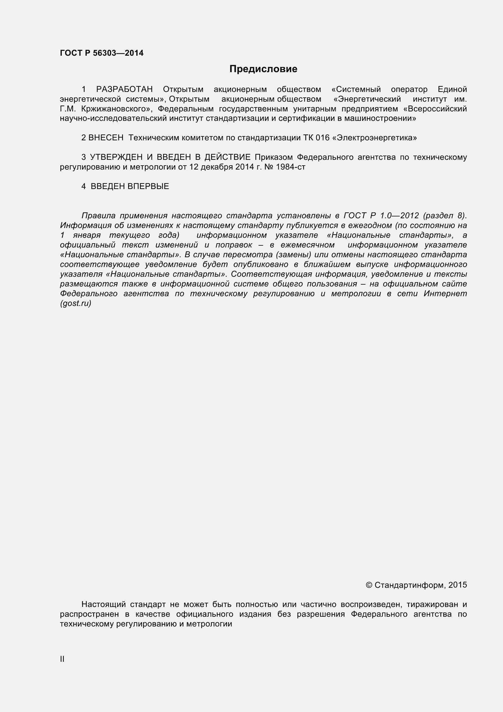 ГОСТ Р 56303-2014. Страница 2