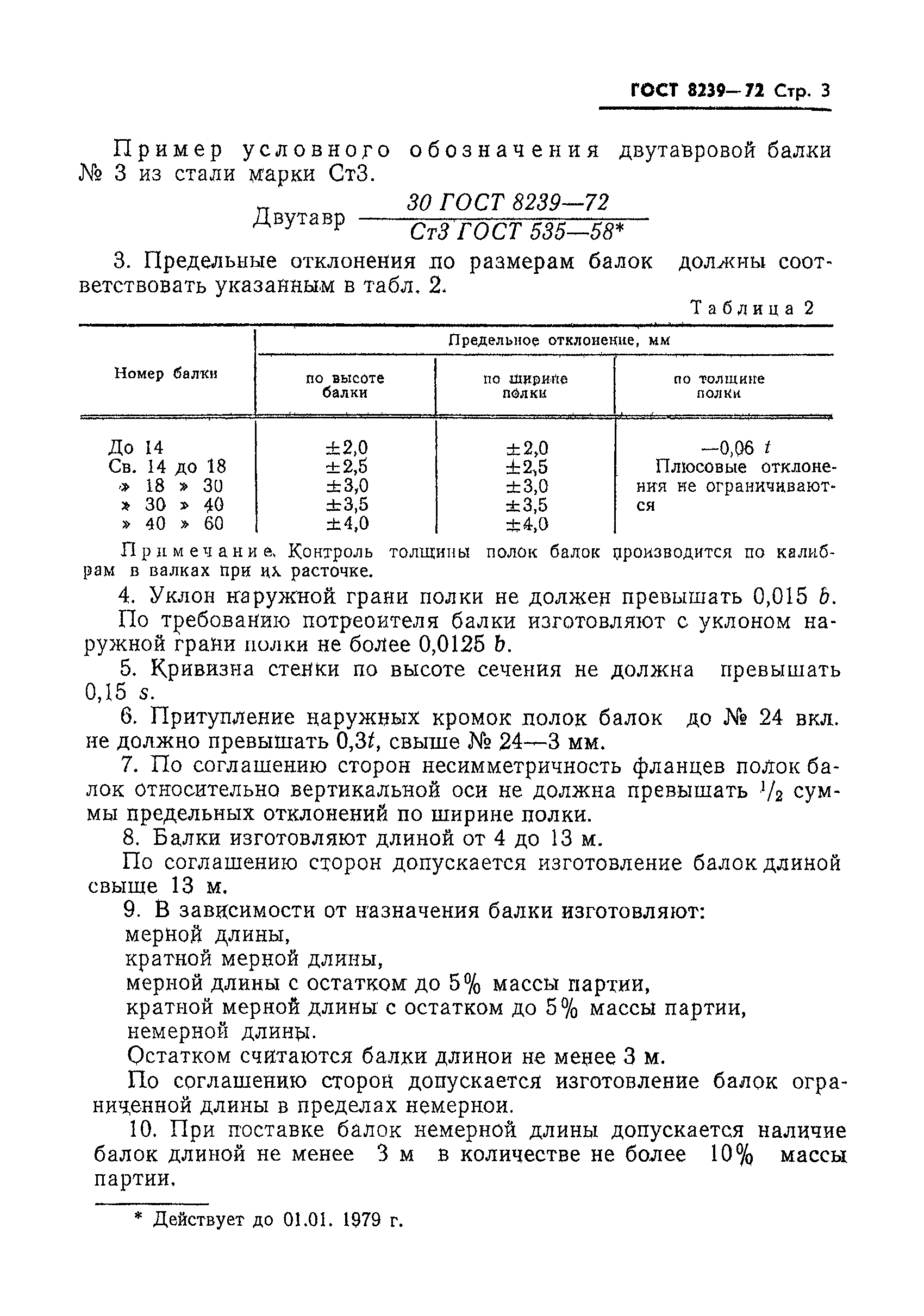 Гост 8239 72