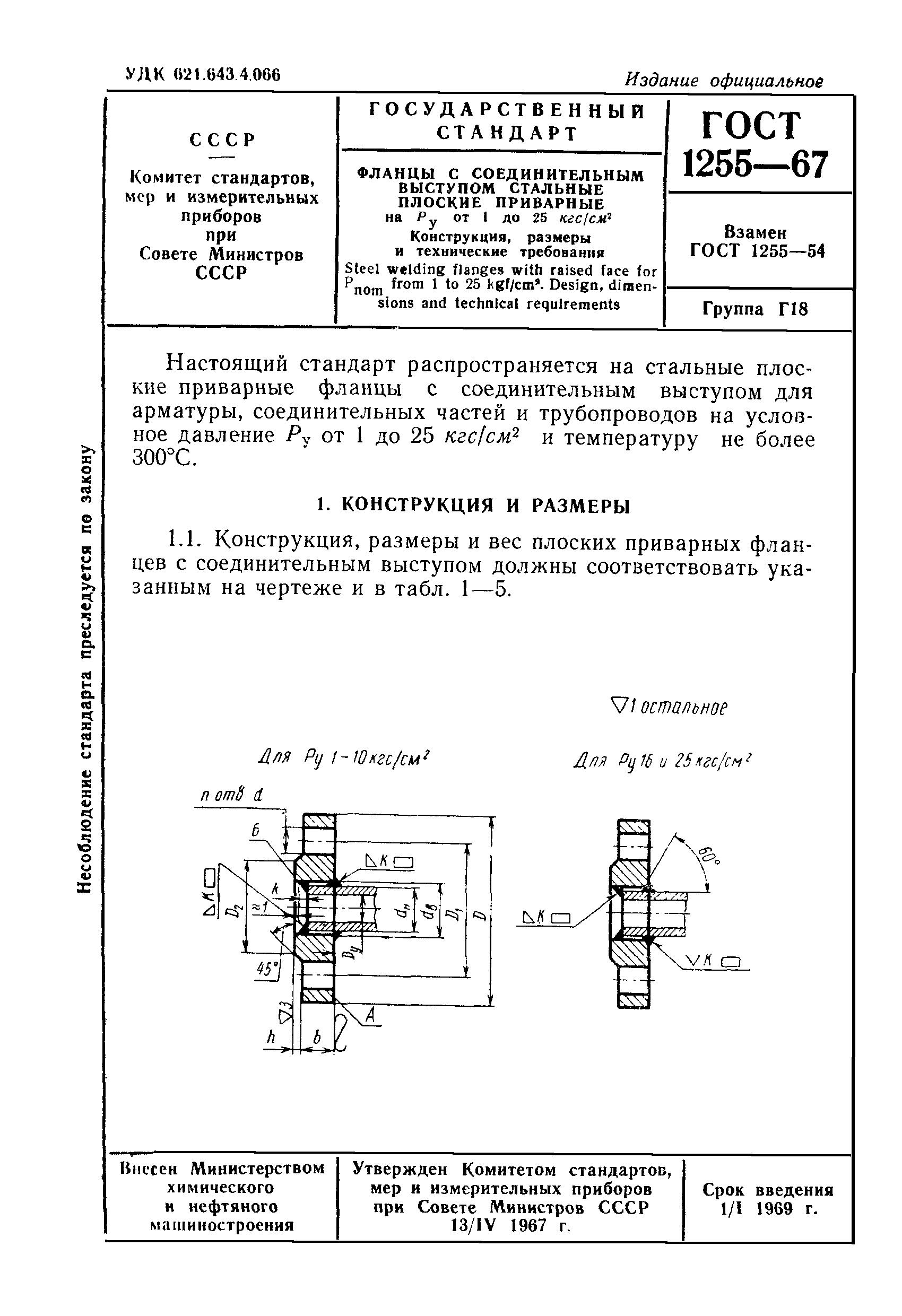 ГОСТ Р 2.903-96 ЕСКД. Правила поставки документации
