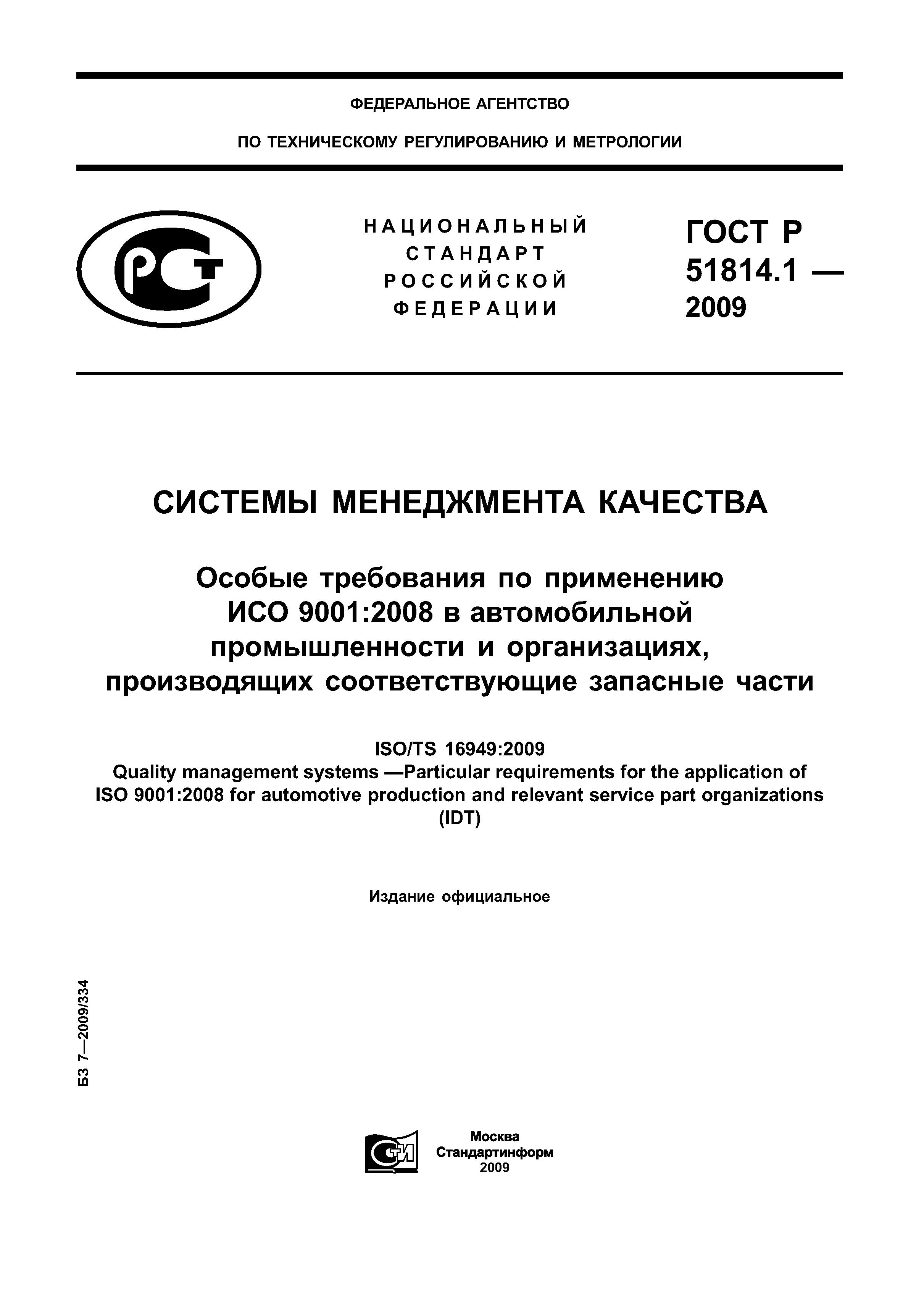 Текст документа исо ту 16949 2002 ооо международная сертификация промышленности