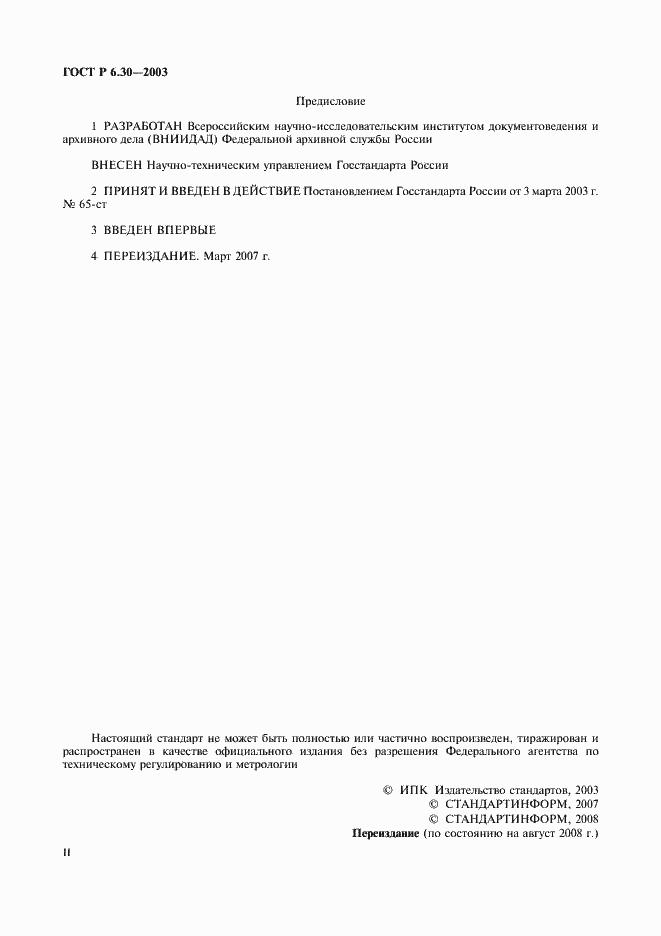 630 20132003 унифицированные системы документации