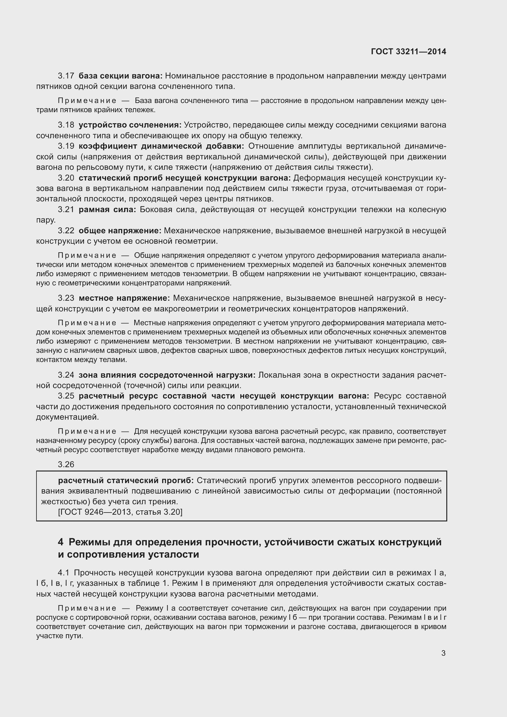 Гост р 54749 2018 скачать pdf
