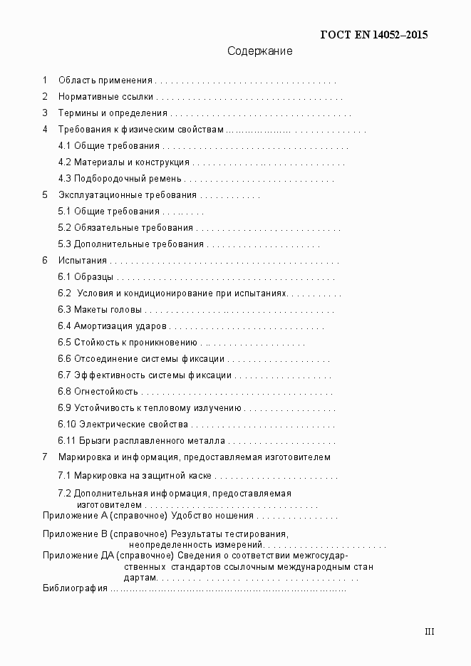 гост 23116 обязательные требования