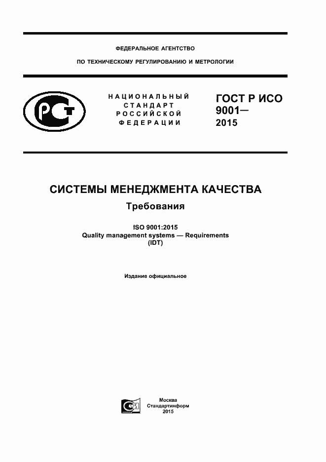 Контрольная работа международная система качествастандарты исо серии 9001 сертификация оборудования комбинированные ножницы