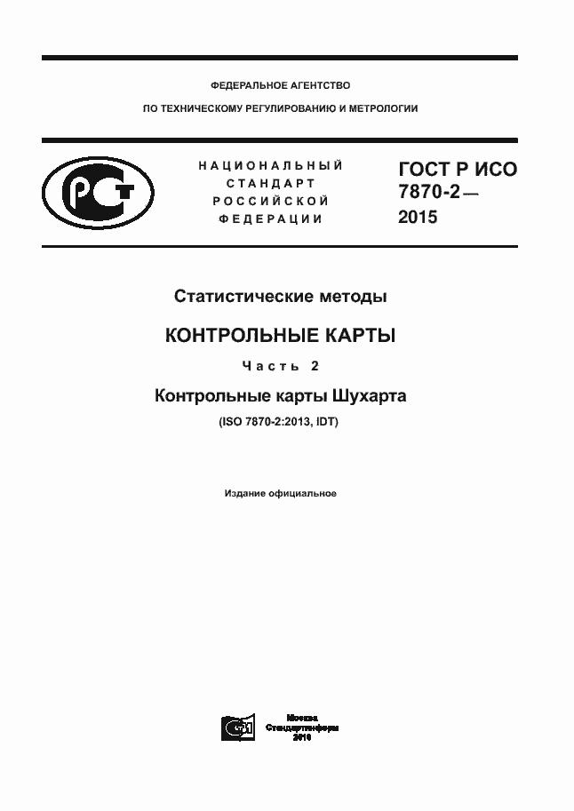 ГОСТ Р ИСО Статистические методы Контрольные карты  ГОСТ Р ИСО 7870 2 2015 Страница 1