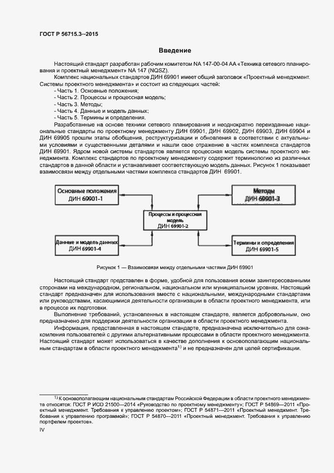 стандарт проектной организации образец - фото 11