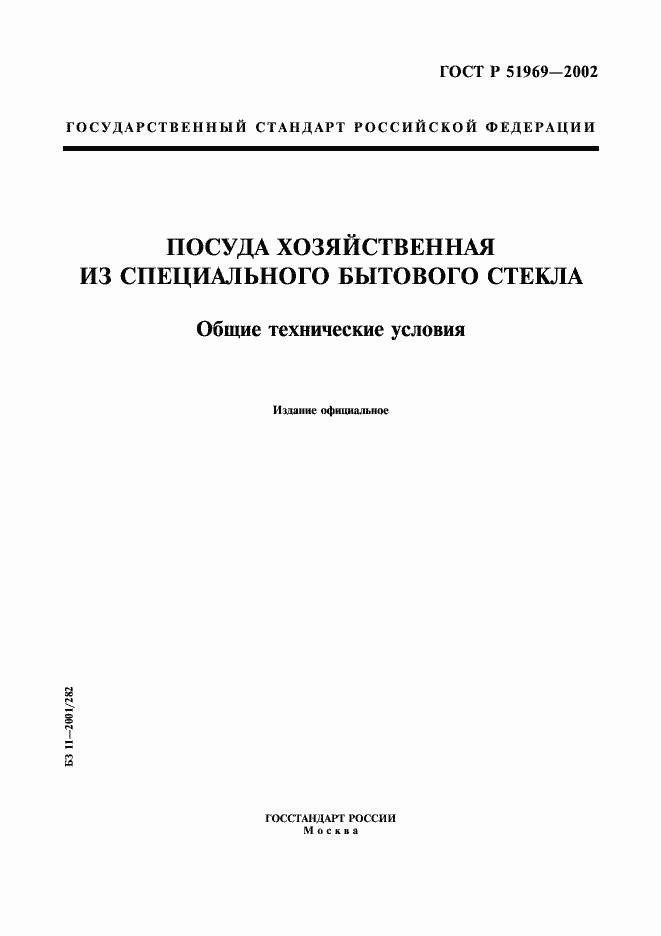 ГОСТ Р 51969-2002. Страница 1
