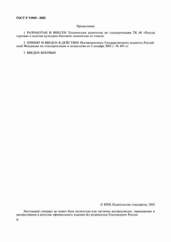 ГОСТ Р 51969-2002. Страница 2