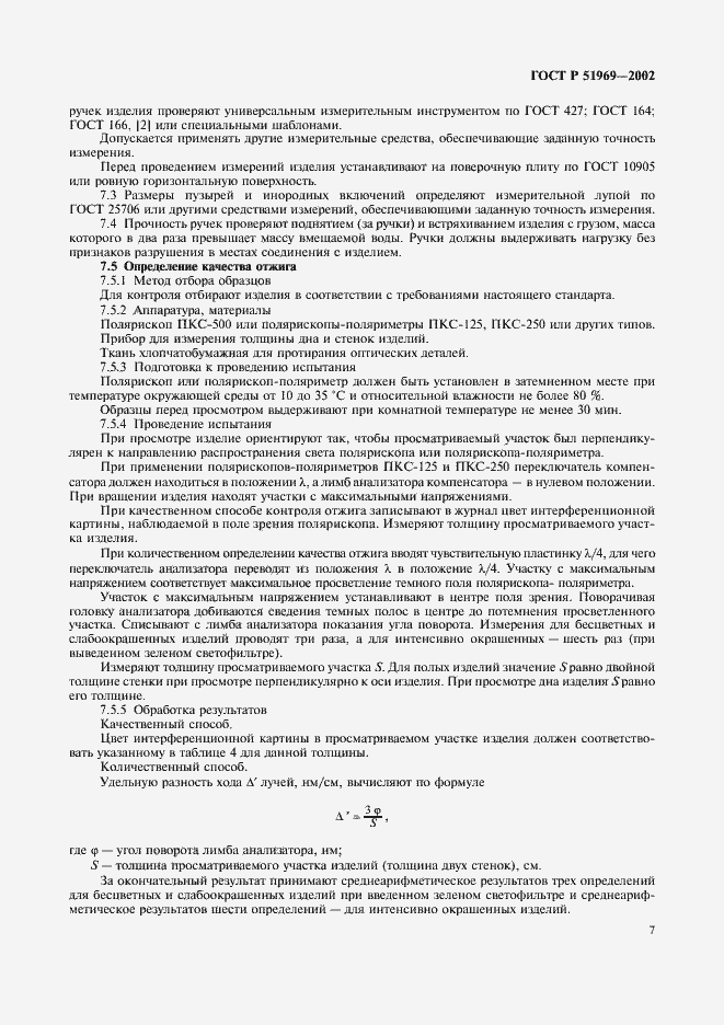 ГОСТ Р 51969-2002. Страница 11