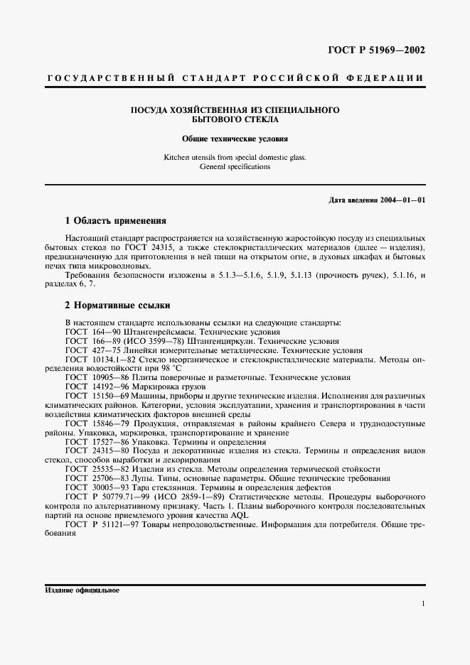 ГОСТ Р 51969-2002. Страница 5