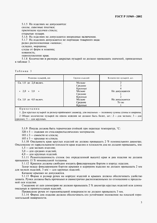 ГОСТ Р 51969-2002. Страница 7