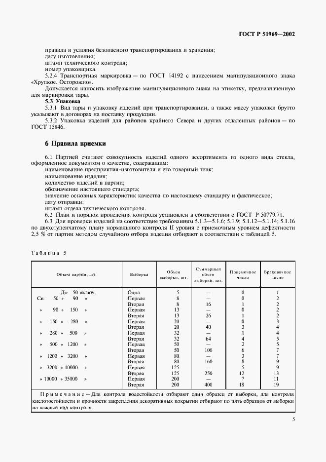ГОСТ Р 51969-2002. Страница 9