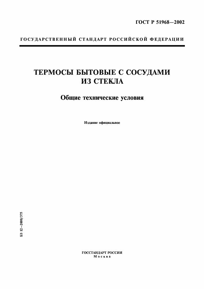 ГОСТ Р 51968-2002. Страница 1