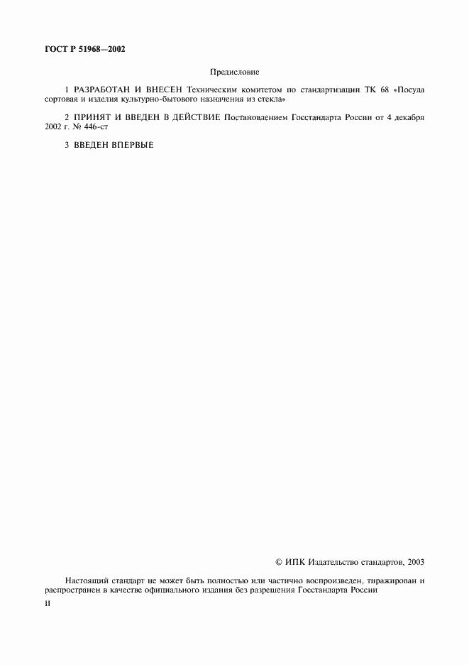 ГОСТ Р 51968-2002. Страница 2