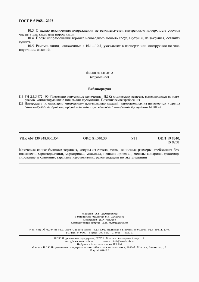 ГОСТ Р 51968-2002. Страница 12