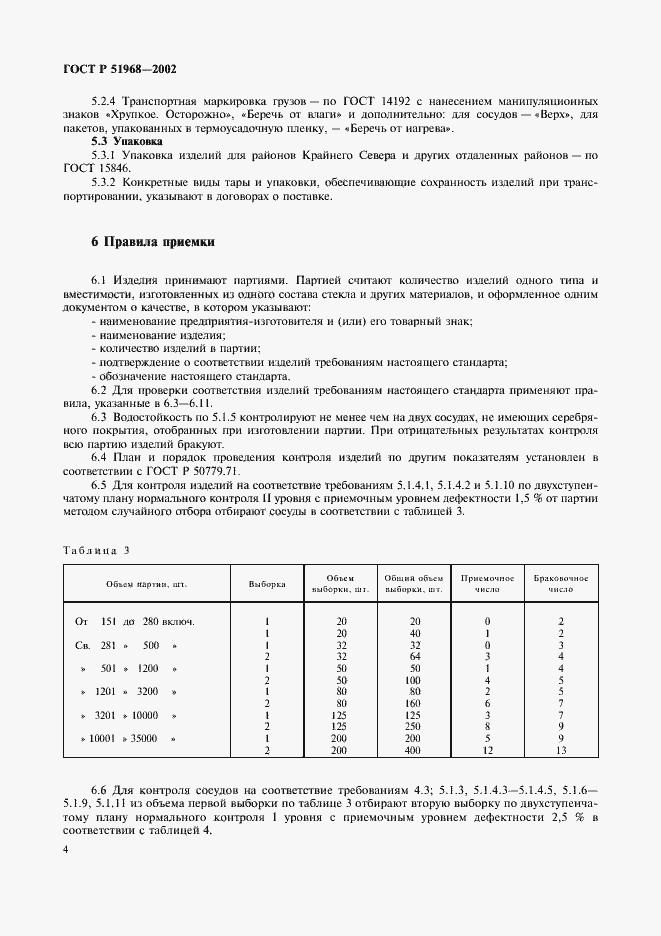 ГОСТ Р 51968-2002. Страница 8