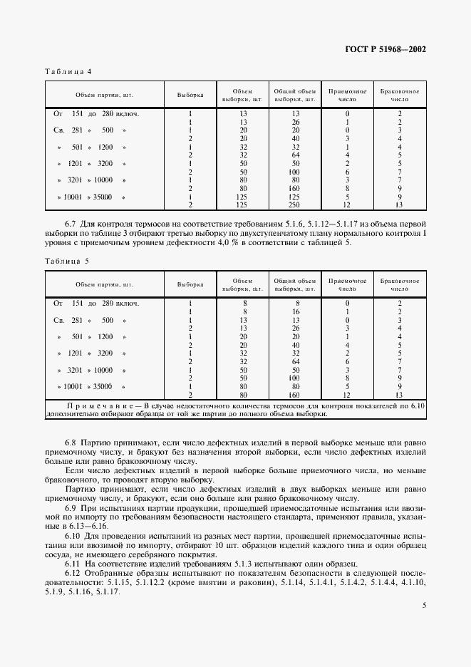 ГОСТ Р 51968-2002. Страница 9