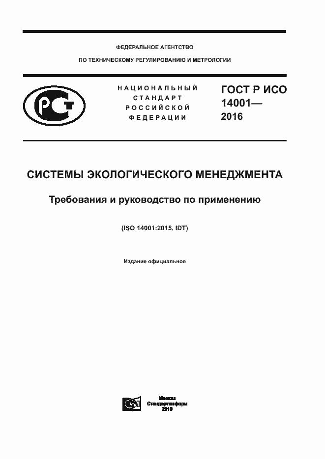 ИСО 14001 система экологического менеджмента 2016 в Лесном