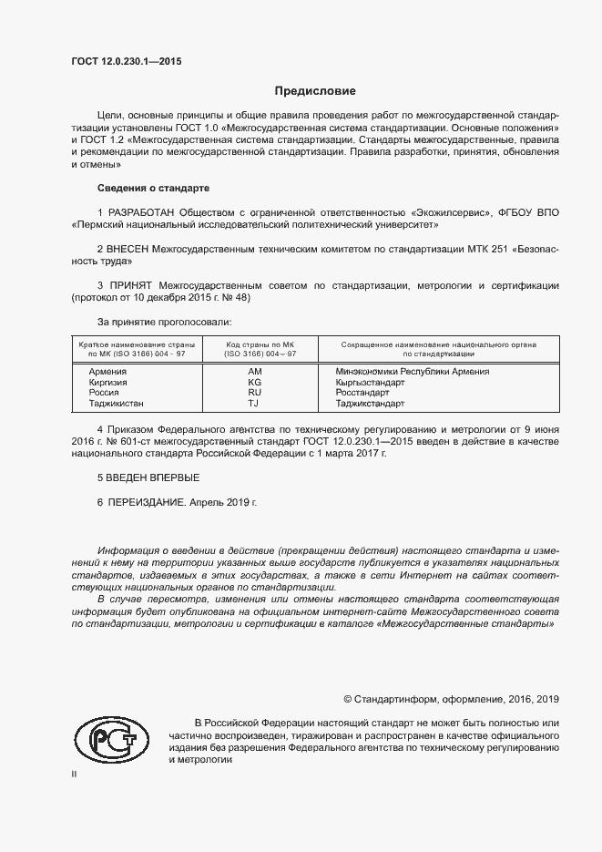 Межгосударственного стандарта гост 12.0.230-2007 «ссбт.системы управления охраной труда.о получение сертификата оценочной деятельности в г алматы