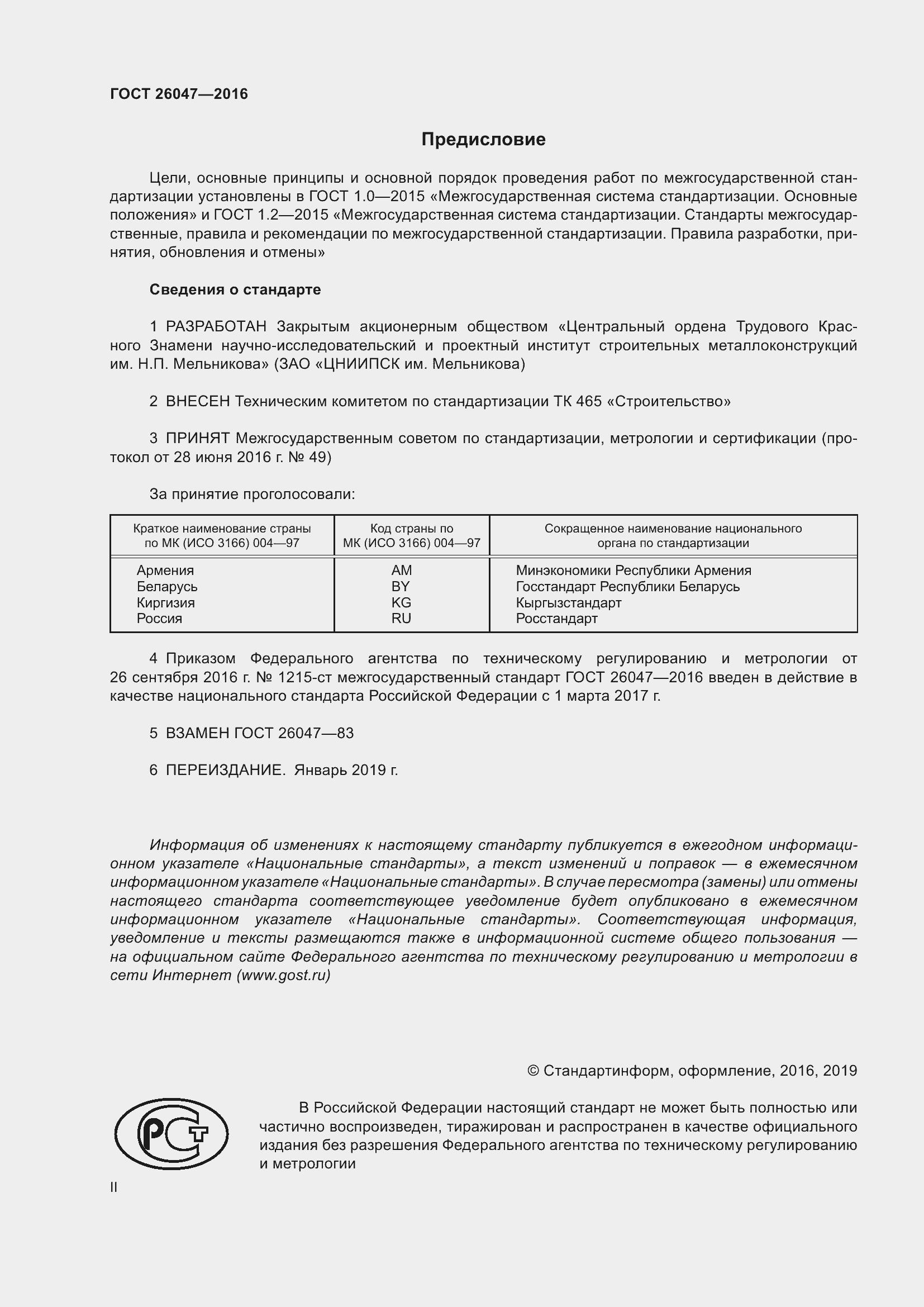 Гост 26047 83 скачать pdf