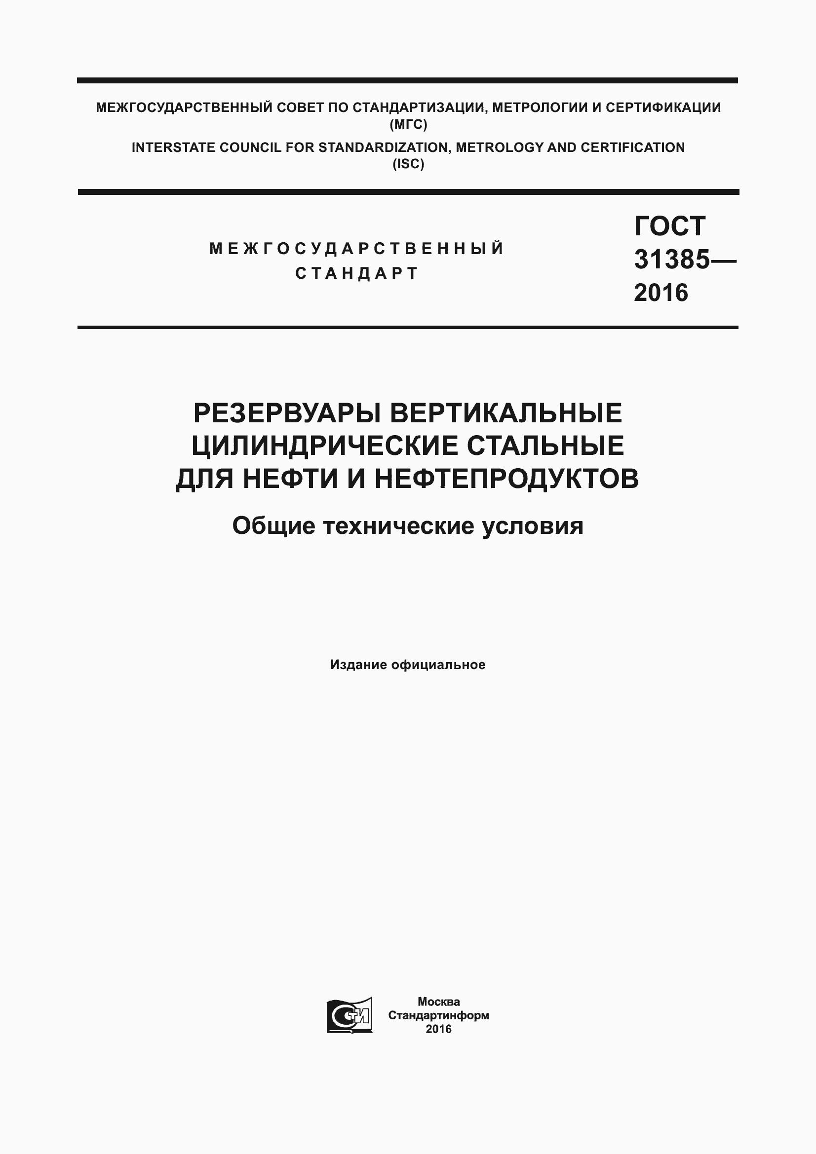 Гост 31385 2018 скачать pdf