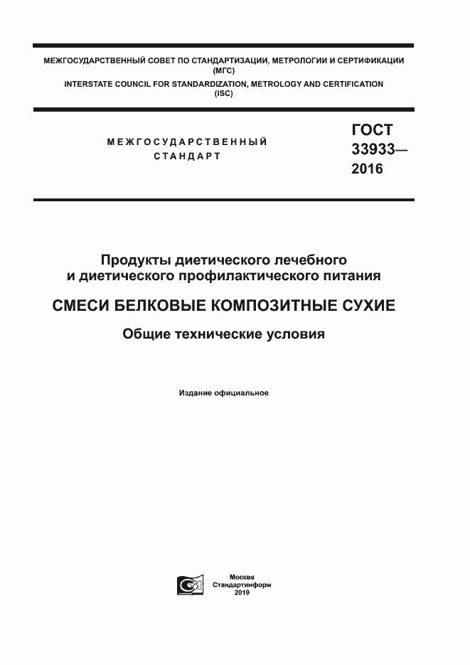 Автореферат диссертации гост  Примеры оформления списка литературы по госту в 2017 году Оформление автореферата диссертации