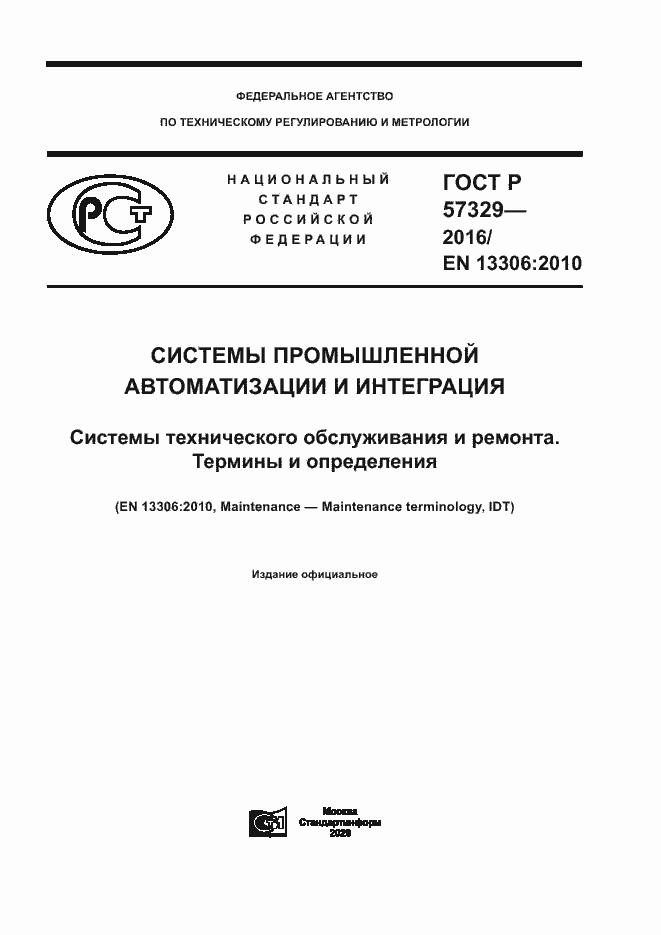 СНиП II-Л17-65 Гостиницы Нормы проектирования