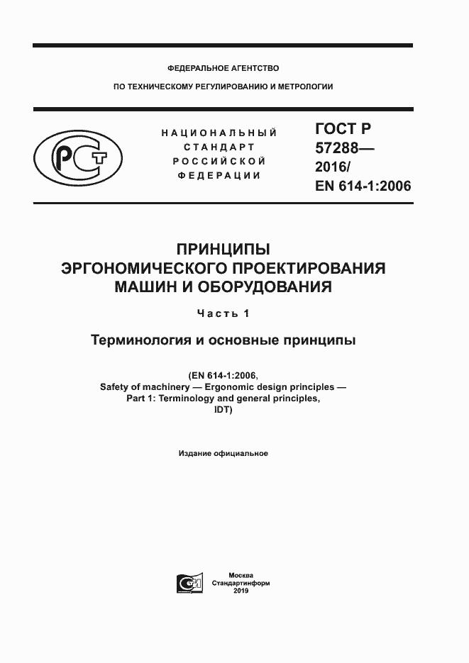 СНиП 20405-91* - Отопление, вентиляция