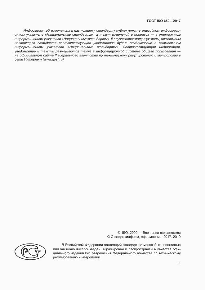 ГОСТ iso Семена масличных культур Определение  ГОСТ iso 659 2017 Страница 3