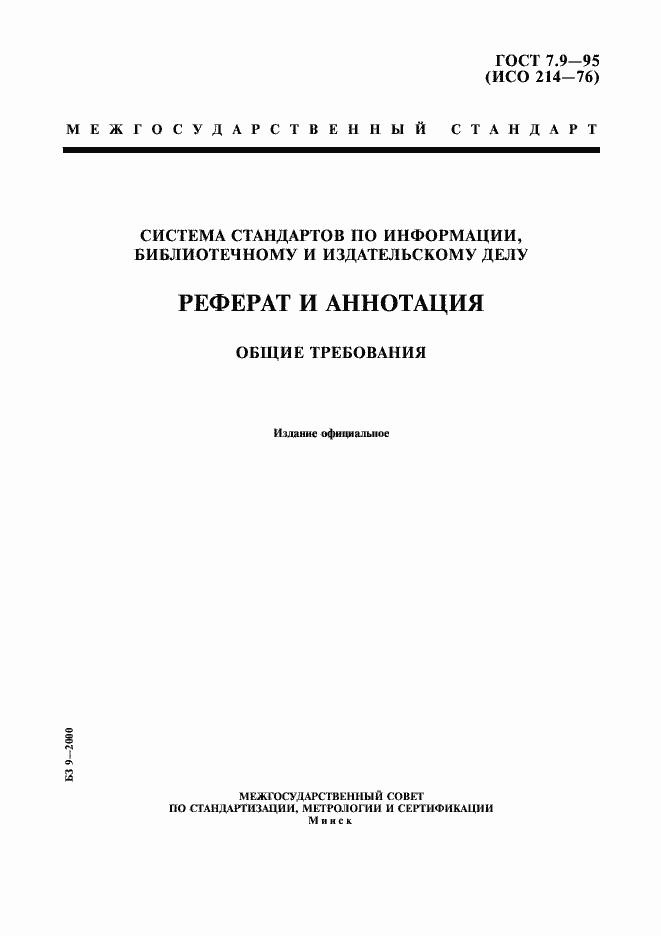 ГОСТ Система стандартов по информации библиотечному и  ГОСТ 7 9 95 Страница 1